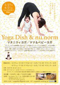 nu.normママ&ベビーヨガ/マタニティヨガ - YOGA DISH