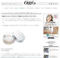 小学館Oggi公式WEBサイト「 ❝ Oggi.jp ❞ 」ビューティーニュースでFLベール20gが紹介されました。 - D.if story