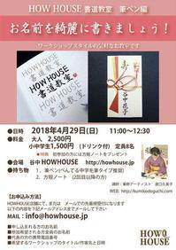 『お名前を綺麗に書きましょう!』を4月29日(日)に開催します - 筆耕アーティスト 道口久美子 BLOG