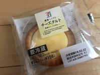 甘くておいしい物。『チーズタルト』 - ぺりどっと コム
