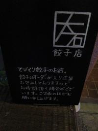 沖縄は興味深い!『大石餃子店』飛び切り旨い餃子と酒!(那覇栄町) - タカシの流浪記