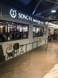 シンガポール10 肉骨茶(バクテー) SongFa - NPHPブログ版