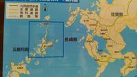 鯨と椿の島新上五島町へ行ってみよう! - 和みの風の~おはなし道しるべ~