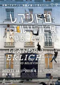 レアンドロ・エルリッヒ展:見ることのリアル - 春巻雑記帳