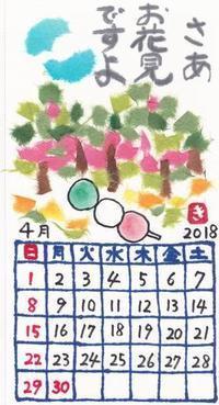 青葉2018年4月「お花見」 - ムッチャンの絵手紙日記
