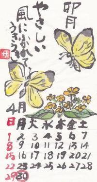 ほほえみ2018年4月「ちょうちょ」 - ムッチャンの絵手紙日記