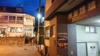 温泉地の無料の湯 - Tea's  room  あっと Japan
