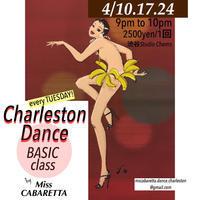 【レッスン】2018年4月 チャールストンダンス基礎クラス - Miss Cabaretta スケジュールサイト