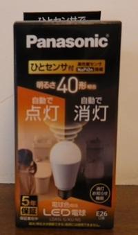 後日談:ひとセンサ付きLED電球 - ビジネスサポート・コミュニケーションブリッジ