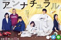 「アンナチュラル」、ミコト=石原さとみに天丼作ってあげたくなるよねぇ… - Isao Watanabeの'Spice of Life'.