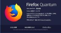 20180320 【ソフト】FireFox Quantum - 杉本敏宏のつれづれなるままに