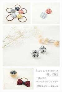 engawa 初の作品展「ほっこりかわいい刺し子展」開催のお知らせ - engawa's blog