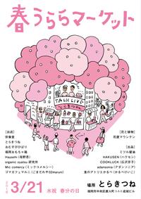 今日は春うららマーケット - 寺子屋ブログ  by 唐人町寺子屋