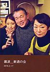 渋谷君!今年もアリガトウ!! - 太田 バンビの SCRAP BOOK