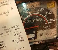 カブ50の燃費 ♯2 - コイッチガレージ備忘録
