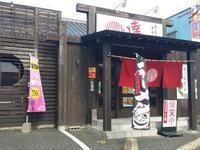 ★麺屋 達★ - Maison de HAKATA 。.:*・゜☆