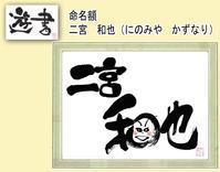 嵐の二宮和也さんと相葉雅紀さんを書いてみました - 卒園記念品~みんな大好き~マグカップ・皿・時計