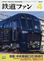 [雑誌]鉄道ファン2018年4月号 - 新・日々の雑感
