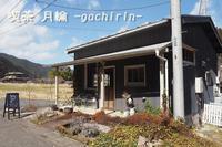 【オトナの異空間】喫茶 月輪 –gachirin- @飯能市 名栗渓谷 - SAMのLIFEキャンプブログ Doors , In & Out !