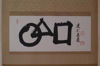 「〇△□の寺-建仁寺-」 - ほぼ京都人の密やかな眺め Excite Blog版