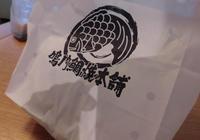 天然たい焼きの鳴門鯛焼本舗@浅草橋 - Meenaの日記