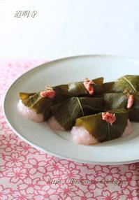 道明寺(桜餅) - 暮らしを紡ぐ