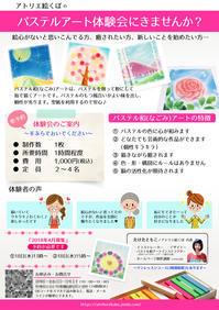 4月18日にパステルアート体験会を開きます - アトリエ絵くぼの創作日誌