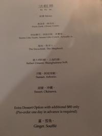 2018年香港私房菜で夕ごはんの続き - 来客手帖~ときどき薬膳