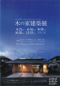 木の家建築展開催致します!! - 桂建設の日々ブログ