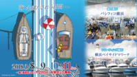 横浜インターナショナルボートショー2018 Part1 - 【たまりん】 の マリーナ奮闘記