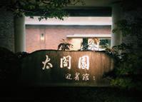2日続けて太閤園‼️ - singer KOZ ポツリ唄う・・・