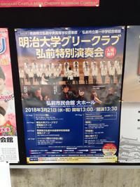 明治大学グリークラブ弘前特別公演♪ - ピアニスト&ピアノ講師 村田智佳子のブログ