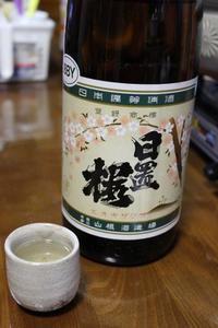 山根酒造「日置桜復刻ラベル」純米 - やっぱポン酒でしょ!!(日本酒カタログ)