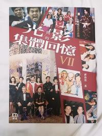 12/11の買い物 - 香港貧乏旅日記 時々レスリー・チャン