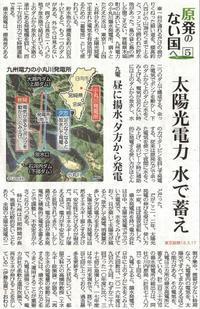 太陽光電力 水で蓄え 九電昼に揚水、夕方から発電 / 原発のない国へ5 東京新聞 - 瀬戸の風