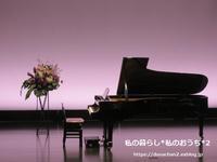 ++ピアノ発表会*++ - 私の暮らし*私のおうち*2