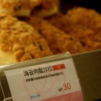 台北のパン屋さん。 - アクデニズ。