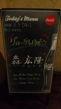 2/2森広隆 ワンマンライブ『グルーヴしようぜ☆』@渋谷 TSUTAYA O-NEST - ドンカンはツミである