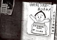 <伝統社会>1996年墨田区 - 写真家藤居正明の東京漫歩景