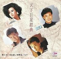 名洋 & 石小倩 - 小雨滴 - Fire and forget