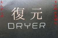 ドライヤー - doppler