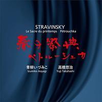 Stravinsky: Le Sacre du printemps, Pétrouchka@Izumiko Aoyagi, Yuji Takahashi - MusicArena