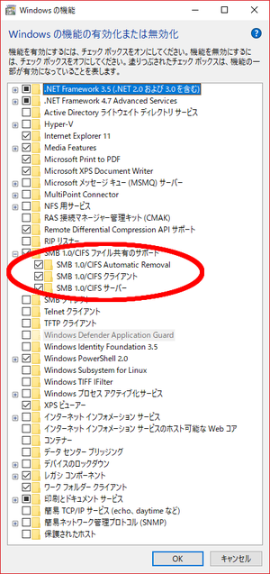 Windows10UPDATE後にNASに接続できない - パソコン修理日誌 【PCアシスト】