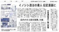 陶山訥庵の漫画が長崎新聞に紹介されました - 地味な漫画家・富士山みえる