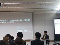 日先研学術講演会2018(1) - おおはし歯科医院(院長@恵比寿)