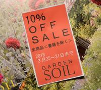 10%OFFSALEのお知らせ - GARDEN SOIL