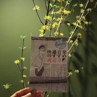 春と小物と春遊び - SHE DANCES TO SILENT MUSIC