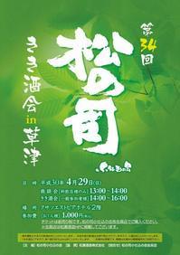 「第34回松の司きき酒会 in 草津」開催のお知らせ - 松の司 蔵元ブログ