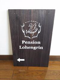 看板作製の途中経過 - 浅間高原・北軽井沢 ペンション・ローエングリンの高原日記