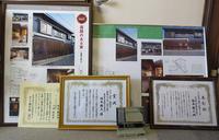 3つの賞「露路のある家」 - blog.塚本雅久建築設計事務所